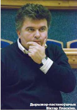 Виктор Плоскина